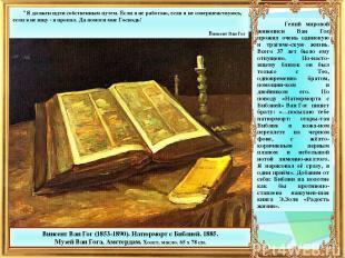 Винсент Ван Гог (1853-1890). Натюрморт с Библией. 1885. Музей Ван Гога, Амстерда