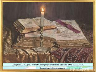 Андрияка С.Н.( род.1.07.1958). Натюрморт со свечей и книгами. 2002. Акварель. 40