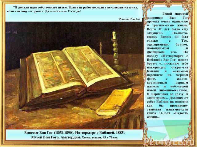 Винсент Ван Гог (1853-1890). Натюрморт с Библией. 1885. Музей Ван Гога, Амстердам. Холст, масло. 65 х 78 см.