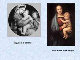Мадонна в кресле Мадонна с младенцем
