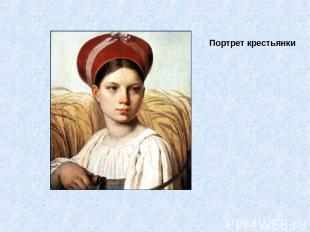 Портрет крестьянки