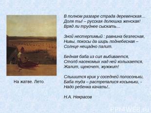 В полном разгаре страда деревенская… Доля ты! – русская долюшка женская! Вряд ли