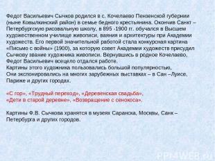 Федот Васильевич Сычков родился в с. Кочелаево Пензенской губернии (ныне Ковылки