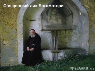 Священный лик Богоматери