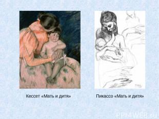 Кессет «Мать и дитя» Пикассо «Мать и дитя»