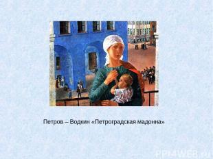 Петров – Водкин «Петроградская мадонна»