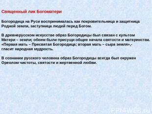 Священный лик Богоматери Богородица на Руси воспринималась как покровительница и