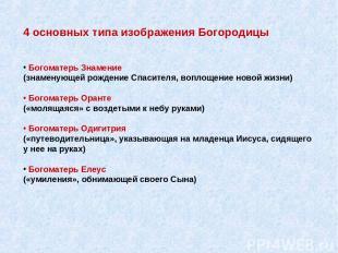 4 основных типа изображения Богородицы Богоматерь Знамение (знаменующей рождение