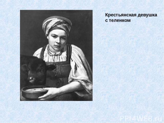 Крестьянская девушка с теленком