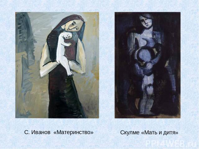 С. Иванов «Материнство» Скулме «Мать и дитя»