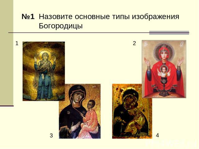 №1 Назовите основные типы изображения Богородицы 1 2 3 4