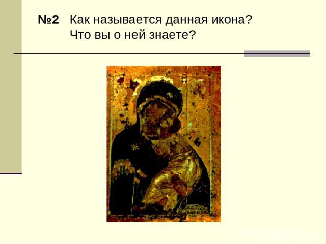№2 Как называется данная икона? Что вы о ней знаете?