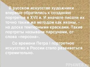 В русском искусстве художники впервые обратились к созданию портретов в XVII в.