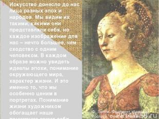 Искусство донесло до нас лица разных эпох и народов. Мы видим их такими, какими