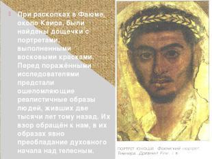 При раскопках в Фаюме, около Каира, были найдены дощечки с портретами, выполненн
