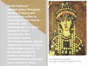 Византийская императрица Феодора явлена в мерцании мозаики из кубиков разноцветн