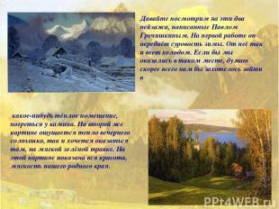 Давайте посмотрим на эти два пейзажа, написанные Павлом Гречишкиным. На первой р