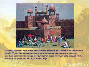 На этой картине художник показывает яркость, насыщенность индийского города Дели