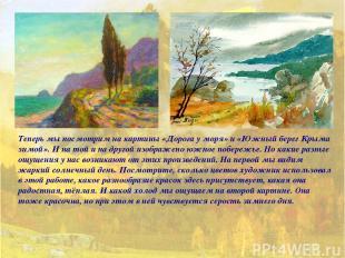 Теперь мы посмотрим на картины «Дорога у моря» и «Южный берег Крыма зимой». И на