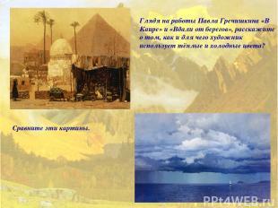 Глядя на работы Павла Гречишкина «В Каире» и «Вдали от берегов», расскажите о то