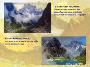 Опишите эти две работы. Расскажите о состоянии природы, которое передаёт художни