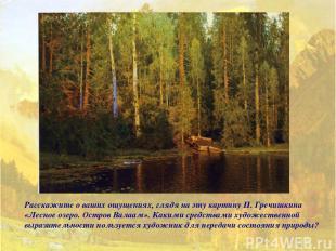 Расскажите о ваших ощущениях, глядя на эту картину П. Гречишкина «Лесное озеро.