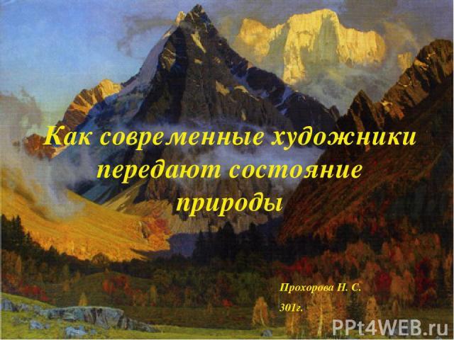 Как современные художники передают состояние природы Прохорова Н. С. 301г.
