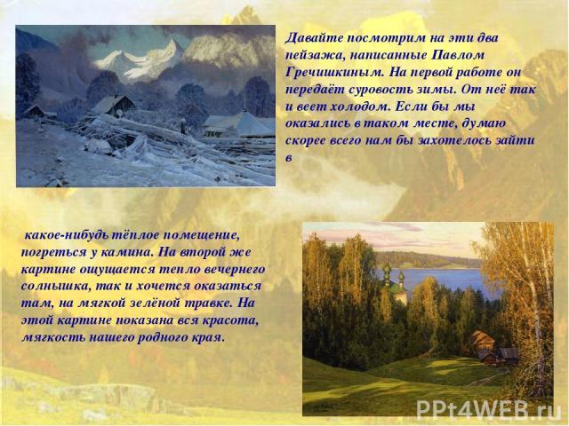 Давайте посмотрим на эти два пейзажа, написанные Павлом Гречишкиным. На первой работе он передаёт суровость зимы. От неё так и веет холодом. Если бы мы оказались в таком месте, думаю скорее всего нам бы захотелось зайти в какое-нибудь тёплое помещен…