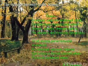 Так представляют себе осень ... Поэты Осень. Скинуло кафтан зелёный лето, Отсвис