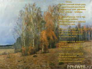 Осень. Люблю осенний ясный день С живительной прохладой, Когда вокруг всех дерев
