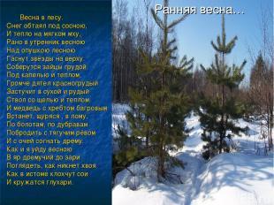 Ранняя весна… Весна в лесу. Снег обтаял под сосною, И тепло на мягком мху, Рано