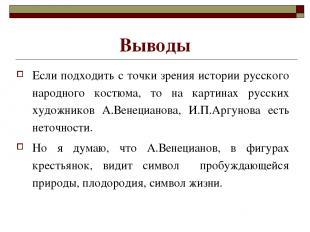 Выводы Если подходить с точки зрения истории русского народного костюма, то на к