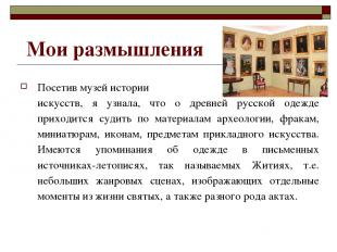 Мои размышления Посетив музей истории искусств, я узнала, что о древней русской