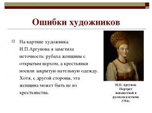 Ошибки художников И.П. Аргунов. Портрет неизвестной в русском костюме 1784г. На