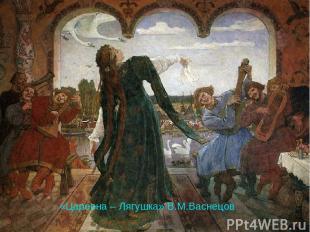«Царевна – Лягушка» В.М.Васнецов