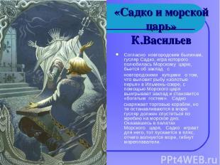 «Садко и морской царь» К.Васильев Согласно новгородским былинам, гусляр Садко,
