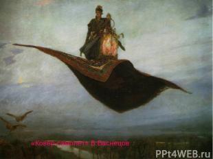 «Ковёр-самолёт» В.Васнецов