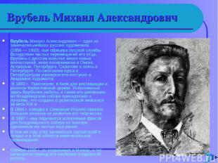 Врубель Михаил Александрович Врубель Михаил Александрович — один из замечательне