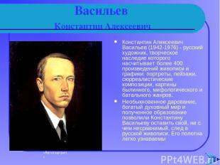 Васильев Константин Алексеевич Константин Алексеевич Васильев (1942-1976) - русс