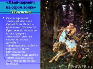 «Иван-царевич на сером волке» В.Васнецов Сквозь мрачный зловещий лес мчит Серый