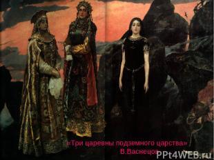 «Три царевны подземного царства» В.Васнецов