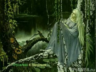 «Русалка» К.Васильев