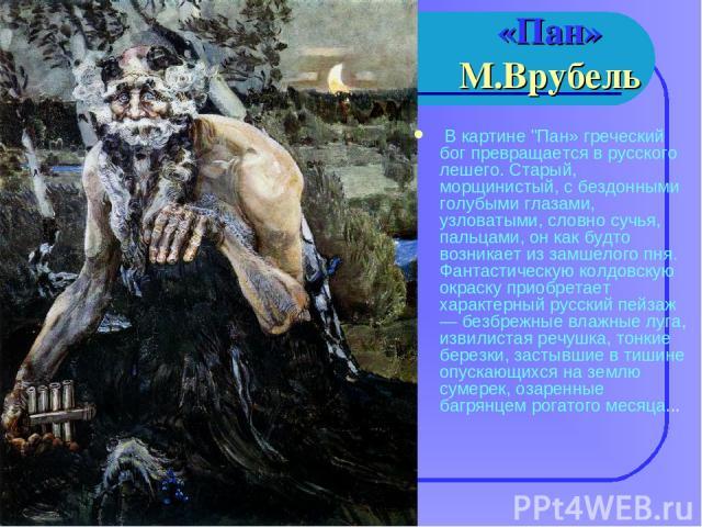 «Пан» М.Врубель В картине