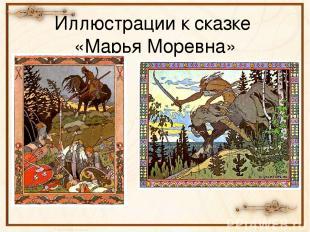 Иллюстрации к сказке «Марья Моревна»