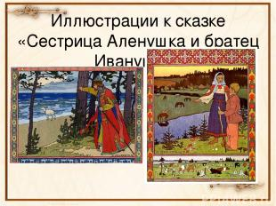 Иллюстрации к сказке «Сестрица Аленушка и братец Иванушка»