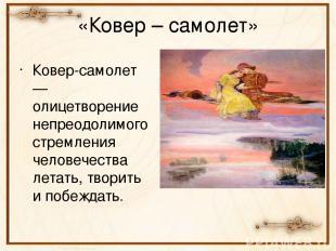«Ковер – самолет» Ковер-самолет — олицетворение непреодолимого стремления челове