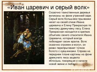 «Иван царевич и серый волк» Сказочно таинственные деревья великаны на фоне утрен
