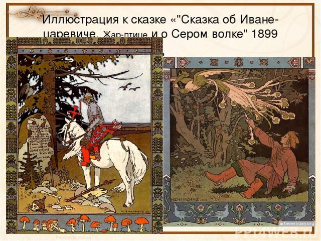 Иллюстрация к сказке «