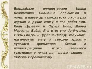Волшебные иллюстрации Ивана Яковлевича Билибина остаются в памяти навсегда у каж