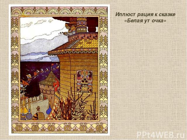 Иллюстрация к сказке «Белая уточка»